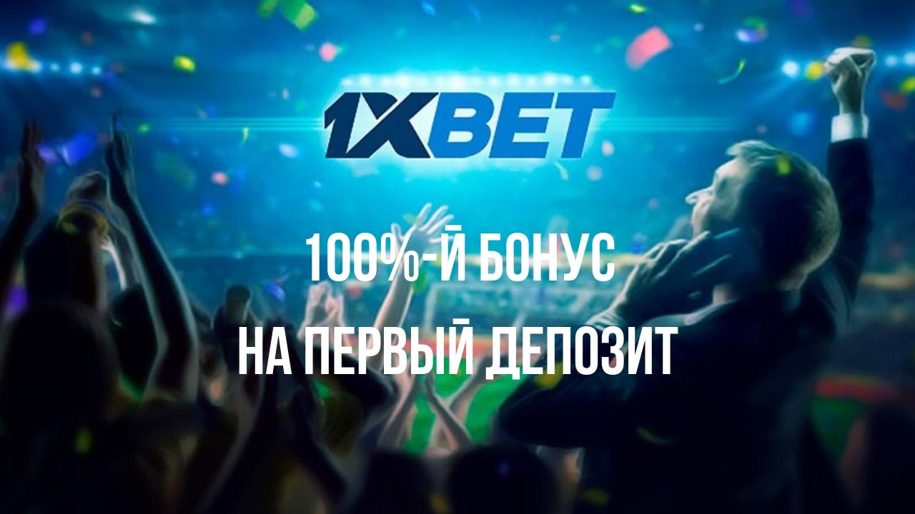 Регистрация на 1xBet в России
