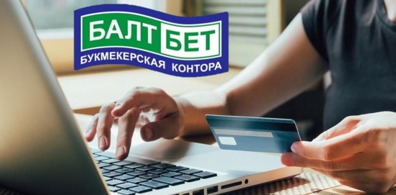 БК Балтбет как зарегистрироваться