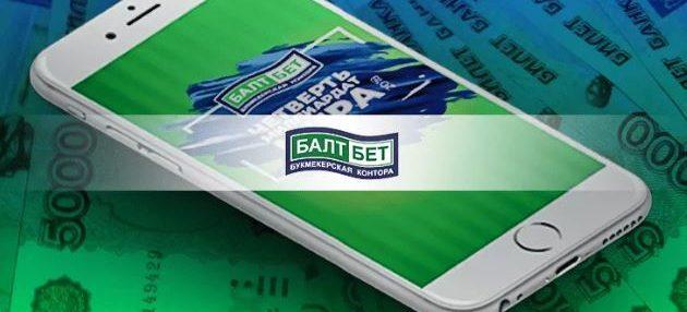 Регистрация в Балтбет