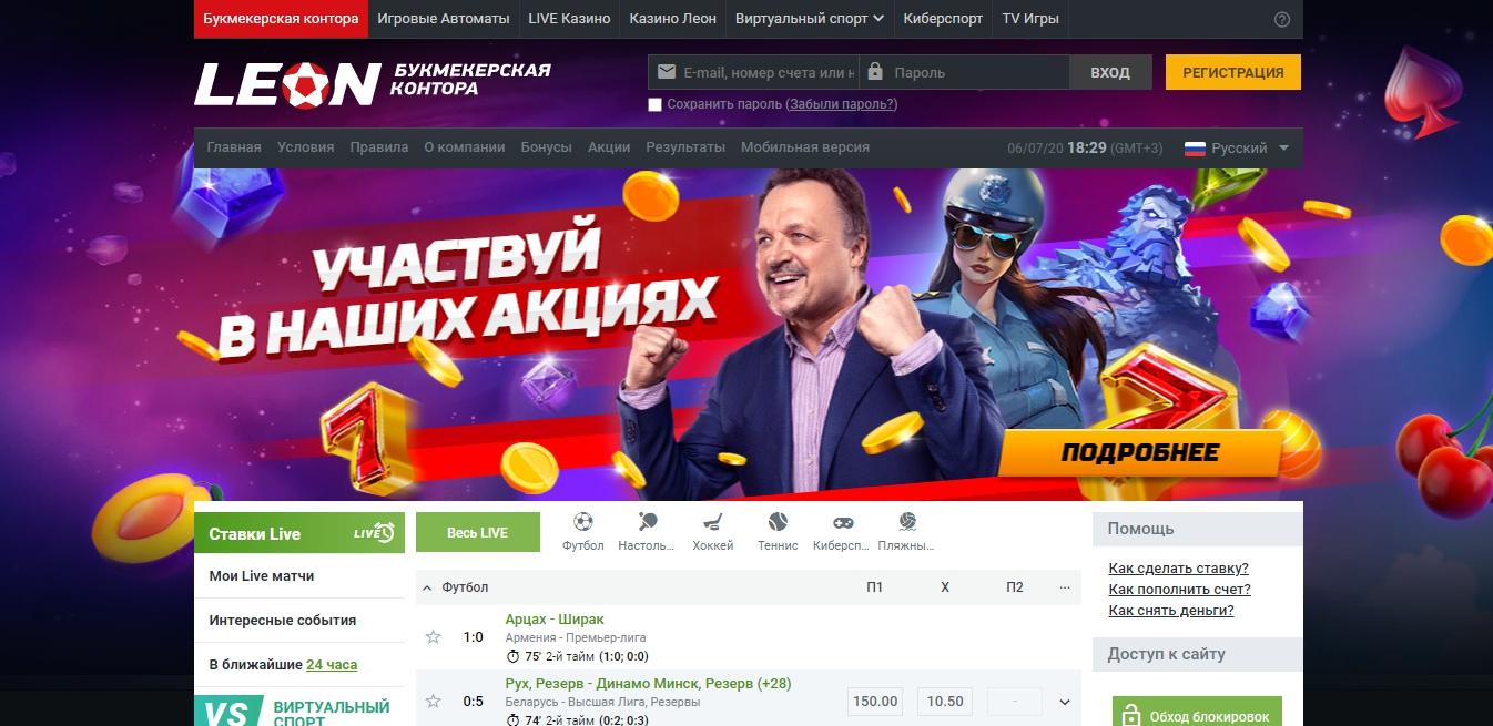 Леон ставки регистрация в России