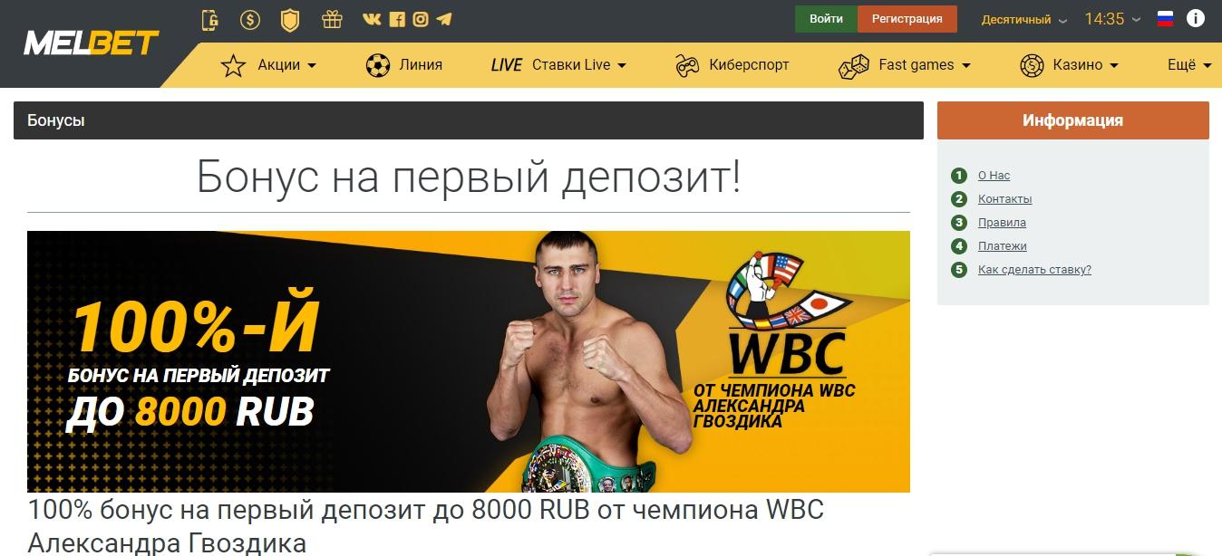БК Мелбет Россия