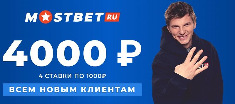 БК Мостбет регистрация