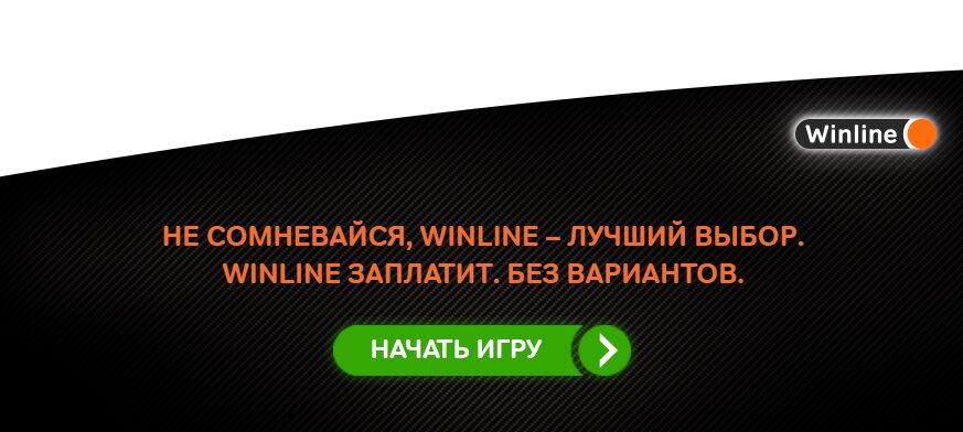 как зарегистрироваться в бк Винлайн